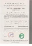Matrine Organic certificate