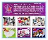 Textile Digital Screen Printing Display