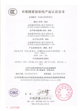 CCC Certificate of LED FLOODLIGHT