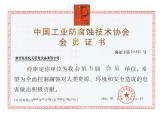 Member of Chinese Industrial Anticorrosion Technology Association