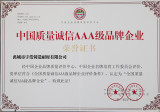 China quality integrity AAA grade brand enterprise