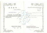 Certificate of Membership by China International Contractors Association