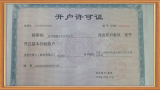 Bank account License
