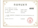 Xin Rui Slogan Copy Right