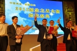 "Sunsrays Wins Prize of ""2011 Nan Shan Entrepreneur Competition"""