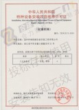 Installation, Alteration Repaire & Maintenance License of Special Equipment