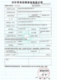 China Foreign Trade Registration Certificate