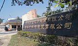 JIUFANG HUIPENG FACTORY GATE