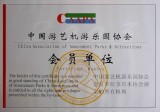 Membership Certificate for China Association of Amusement Park &Attractions