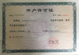License By Bank of China