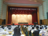 China Coal Group Invited To Provincial SME Innovation And Development Work Conference