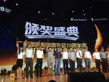 Phantom 200 won the Top Ten Products Awards of Alighting Awards