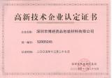 High-tech Manufacturer certificate