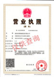 The business licence of HLA oil purification company