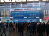 International Refrigeration Exhibition 2015