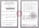 Company Certificate of Organization Code