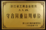 AA-Level Quality-stressing,Credit-honoring Enterprise in China