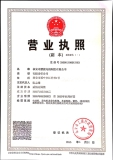 This our factory business license