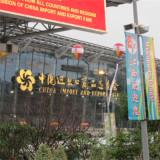 Exhibition front door