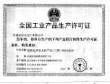 producing license