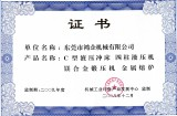 Products certificate