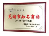 Wuhu famous brand