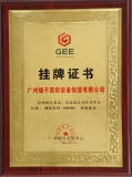 Certificate on the Stock Exchange