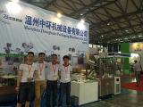 Propak China 2011