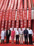 Congratulation the establish of Zhengzhou Shouli Hospital