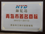 Famous Brand of Shandong Province (China)