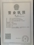 factory business license