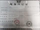 tax registration certificate(local)