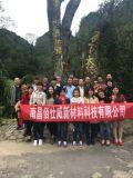 Company Trip in Fujian 2016