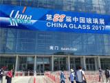 2017 China Glass Fair