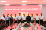 Leaders of Yantai Nanshan Education Group to Visit China Coal Group for Cooperation