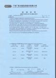 IPX-56 calibration instruction