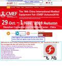 2016 SHENZHEN CMEF fair booth No. H4-J06-2 (Oct.29 to Nov.1 2016)