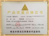 Product quality certification for rubber plate vulcanizing press