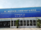 World Robotics and Intelligent Equipment Industry Exhibition