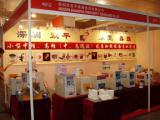 2004-8-20 heat treatment exhibition