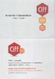 Guangzhou Furniture Fair 5Sep-8Sep,2014