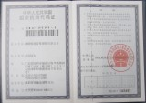 China Company Organization Certificate