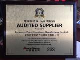 SGS-CSTC certificate
