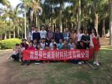 Company Trip in Xiamen