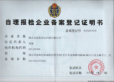 for the record registration certificate inspection unit