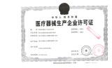 Dental Equipments Manufacturing License-YueSiYaoJianXieShengChanXu20020590Hao