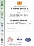 ISO certificate 1