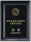 Yueqing private enterprise association