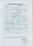 registration form for the record of foreign trade managers