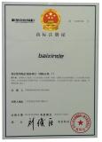 Baixinde Trade Mark Registration (7)